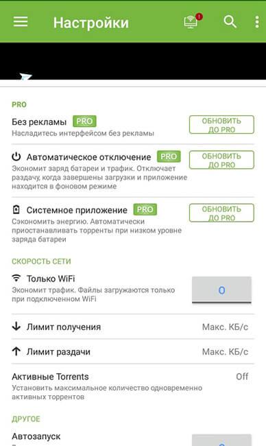 Настройки приложения юTorrent для Андроид
