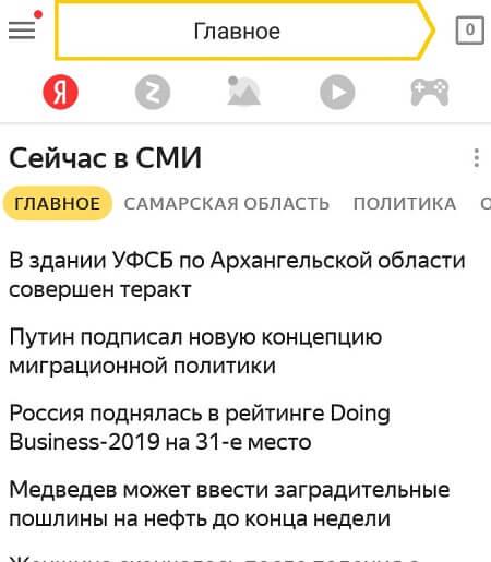 Новости на главной странице Яндекс
