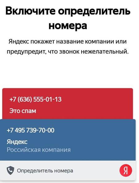 Определитель номера в Яндекс