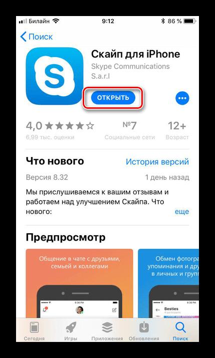 Открываем skype из app store