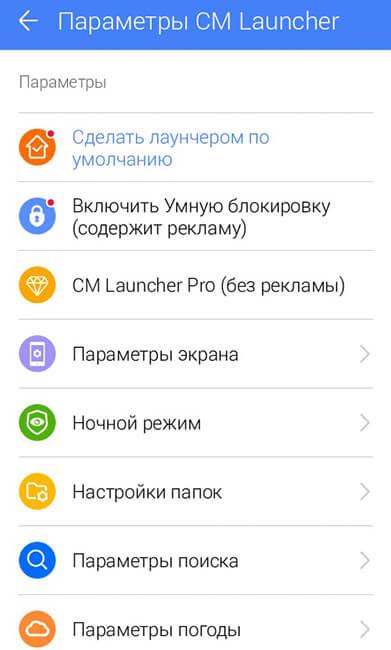 Параметры CM Launcher
