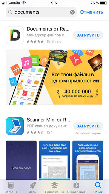 Промостраница Documents в app store
