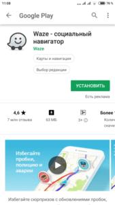 страница приложения Waze в google play