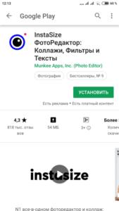 страница приложения instasize в google play