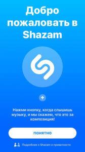 Shazam главный экран