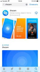 Shazam в app store