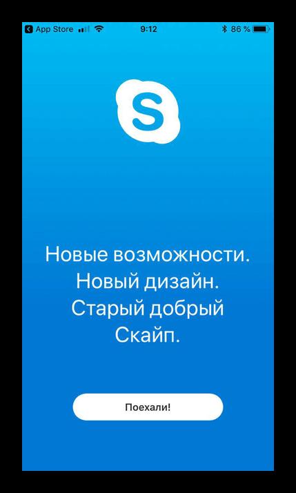 Стартовый экран Skype на iphone