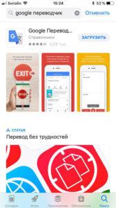 Страница google переводчик в appstore