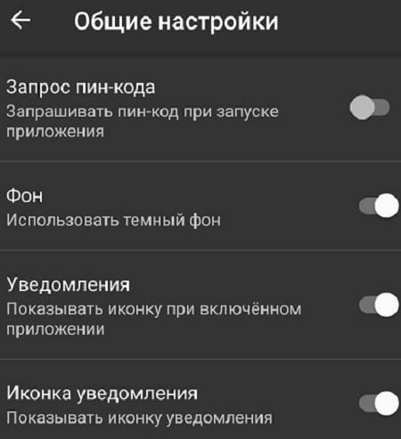 Установка фона, пин-кода, иконки уведомления