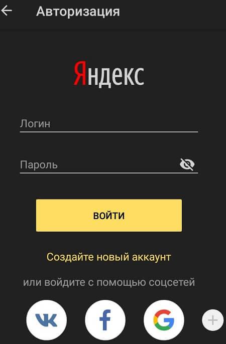 Вход в аккаунт в Яндекс
