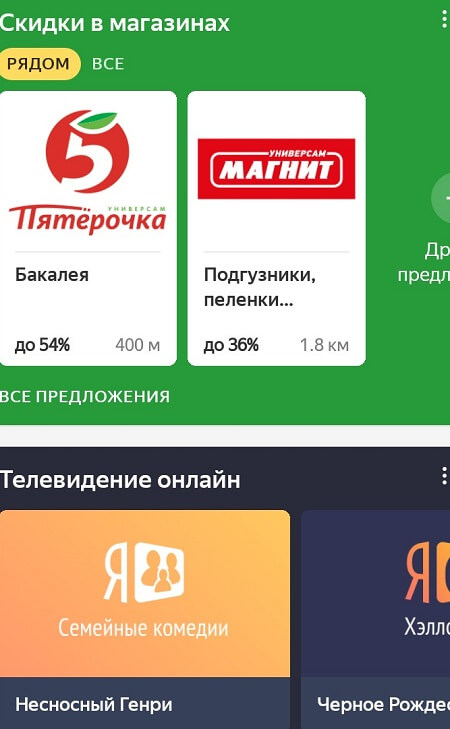 Все приложения в Яндекс