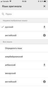 Выбор языка google переводчик