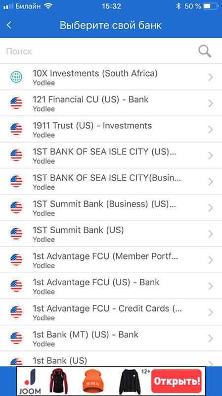 Выбор банка в приложение
