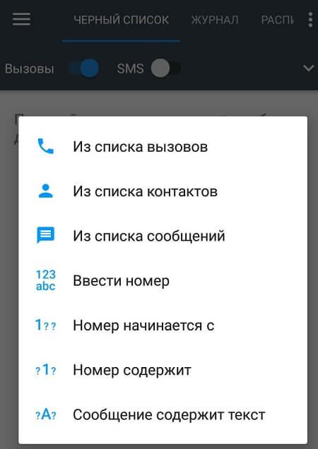 Выбрать номер для приложения Черный список на Андроид