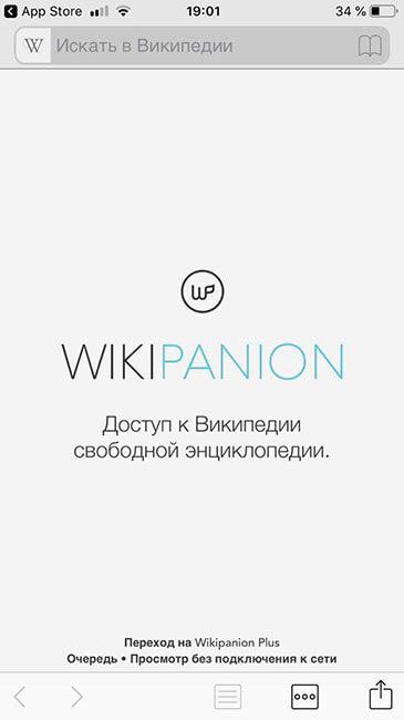 Wikipanion главная