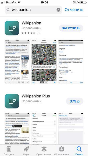 Wikipanion в app store