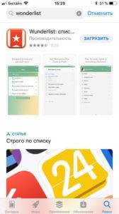 Wunderlist страница в app store