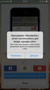 Wunderlist вход через Google