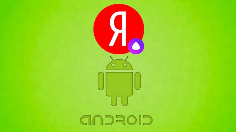 Яндекс для Андроид