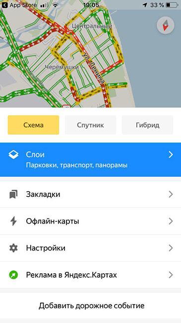 Яндекс карты выбор вида карты