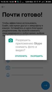 Запрос на разрешение доступа к фото и видео