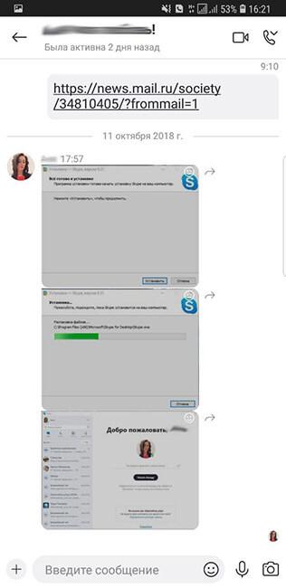чат в скайп