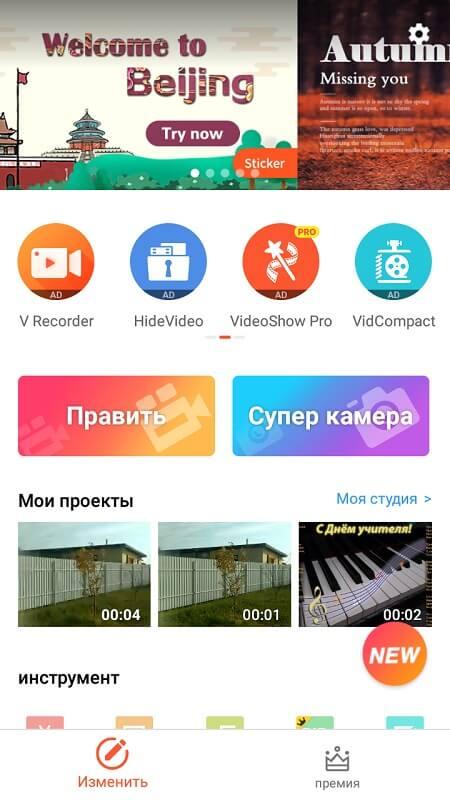 главная страница VideoShow для Андроид