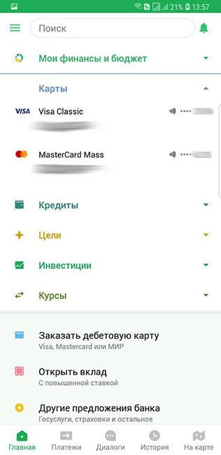 главный экран сбербанк онлайн