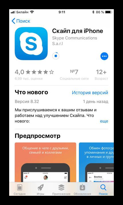 идет загрузка приложения скайп