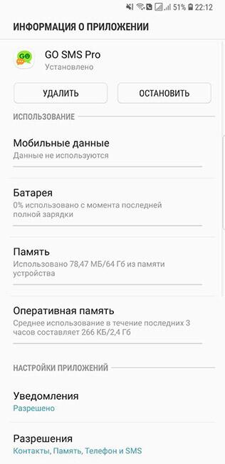 информация о GO SMS Pro