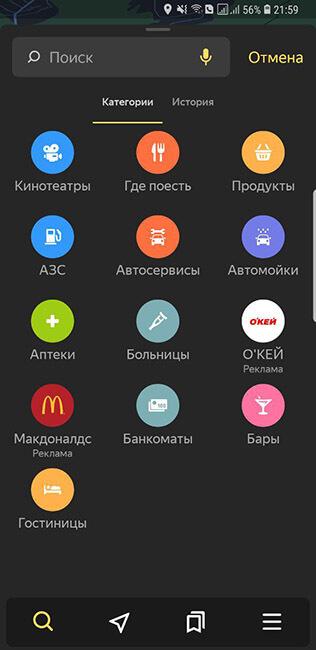 категории Яндекс навигатор