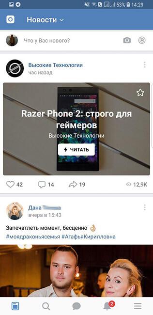 лента новостей вконтакте