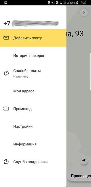 меню приложения яндекс такси