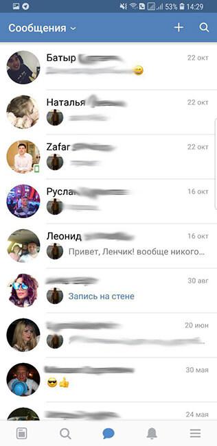 мои сообщения вконтакте