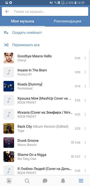 моя музыка вконтакте