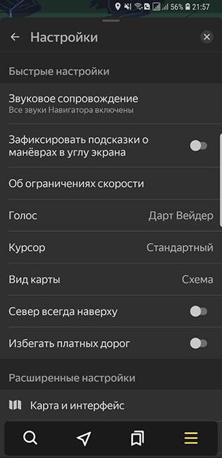 настройки в Яндекс навигатор