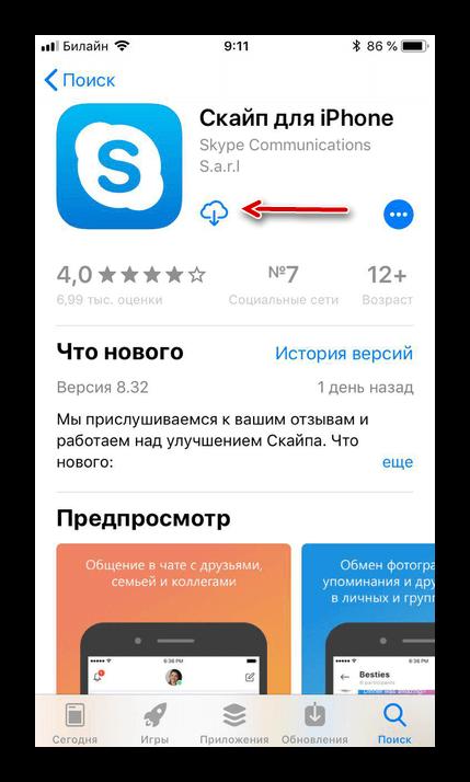 нажимаем кнопку загрузить скайп