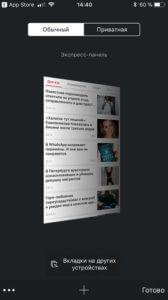 opera mini обычный просмотр сайтов