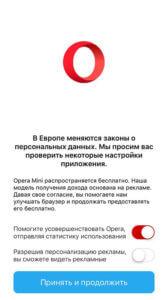 opera mini принятие политики конфиденциальности