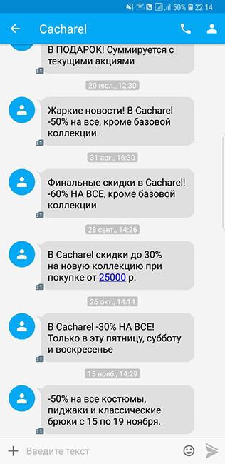 открытая смс в GO SMS Pro