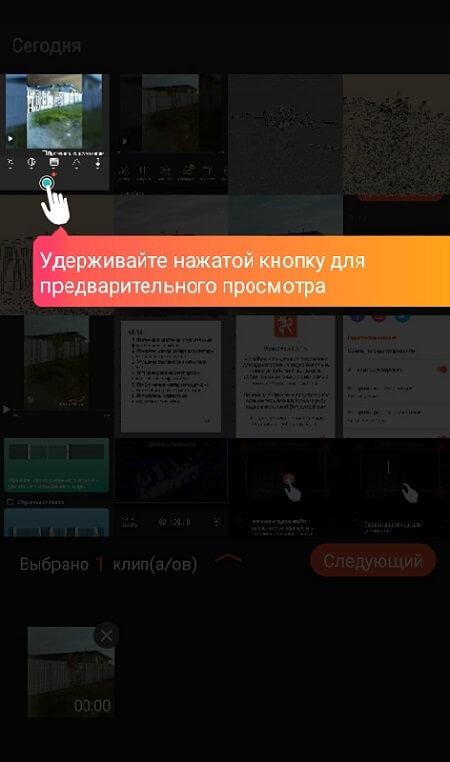 подсказки в VideoShow для Андроид