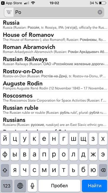 поиск в приложении Wikipanion