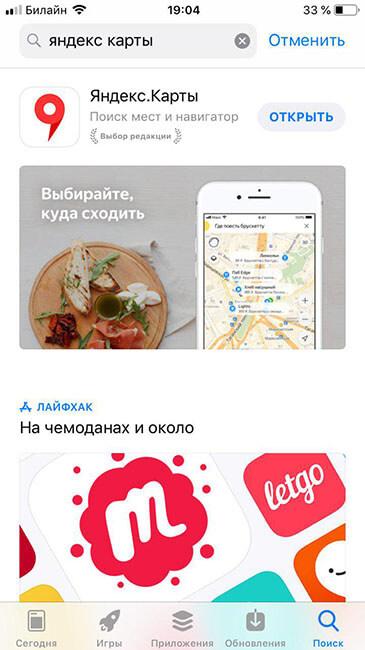 поиск яндекс карты в app store