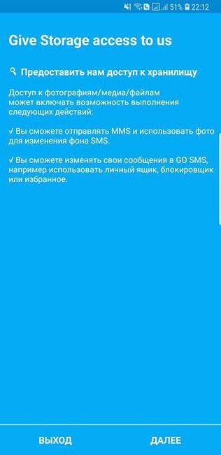 предоставление доступов для GO SMS Pro