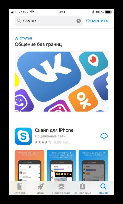промо страница skype в app store