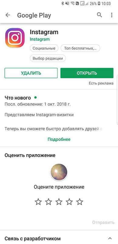 промо страницы instagram в google play