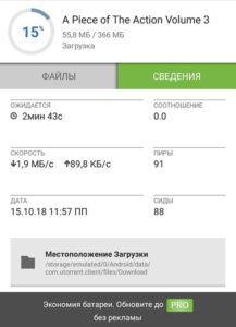 процесс загрузки информации в приложение юTorrent