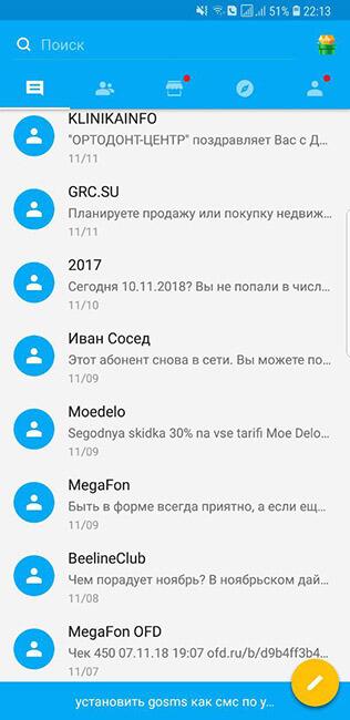 смс в GO SMS Pro