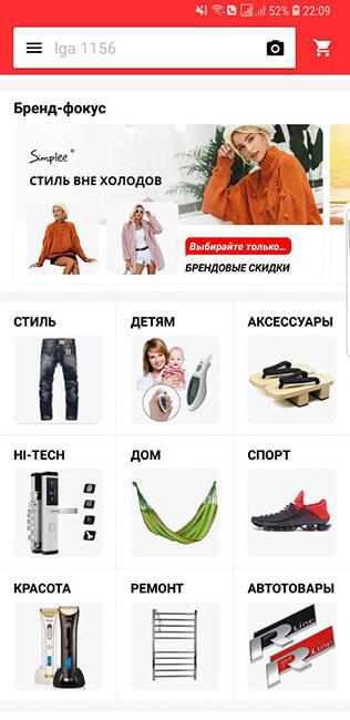 товары в AliExpress