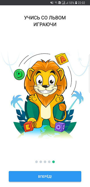 учись со львом